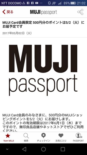 mujiカード_ポイントプレゼント